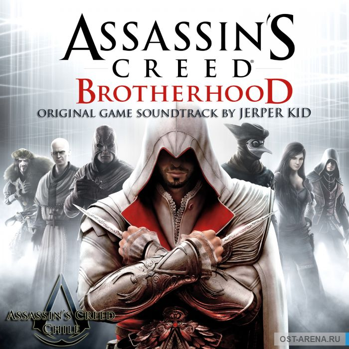 Погоня (OST) Assassins Creed Brotherhood